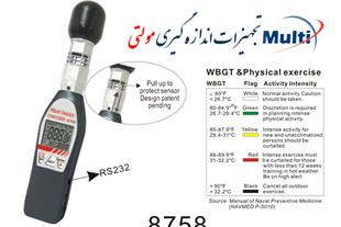 تست شرایط گرمائی WBGT متر AZ-8758 - 1