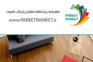 پارکت مارکت - 1