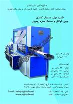 دستگاه تولید دستمال کاغذی جیبی