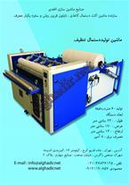 دستگاه تولید دستمال کاغذی تنظیف