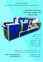 ماشین تولید دستمال کاغذی