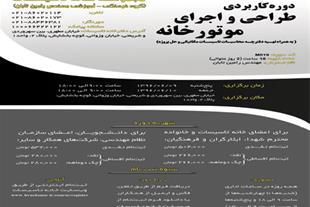 آموزشگاه طراحی و اجرای موتورخانه