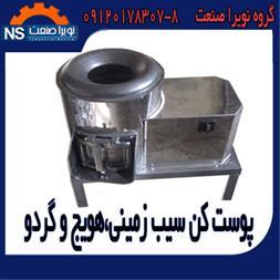 پوست کن هویج ، دستگاه پوست کن هویج - 1
