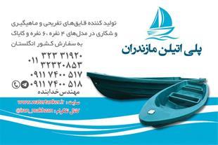 قایق ماهیگیری ، قایق  تفریحی ، قایق پلی اتیلن