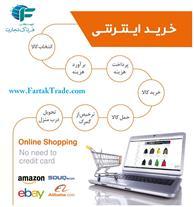 خرید از فروشگاه های آنلاین جهان