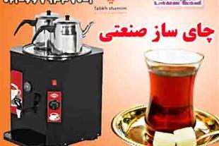 چای ساز صنعتی