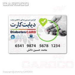 چاپ انواع کارت پی وی سی - 1