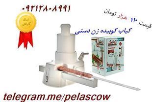 دستگاه کباب کوبیده زن دستی - 1