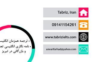 مترجم زبان انگلیسی بازرگانی و تجاری در تبریز - 1