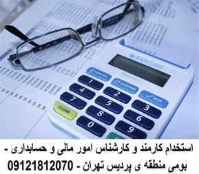 استخدام کارمند و کارشناس امور مالی و حسابداری - 1