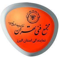 آموزش طراحی وب سایت مجتمع فنی تهران استان البرز