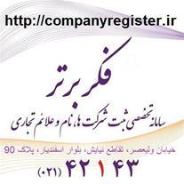 ثبت برند تجاری