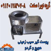 قیمت پوست گیر هویج ، فروش دستگاه پوست گیر هویج