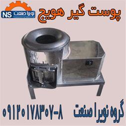 فروش دستگاه پوست گیر هویج گیربکسی و تسمه ای - 1
