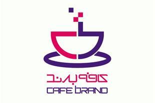کافه برند