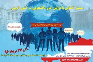 سمینار آشنایی با قوانین امور دانشجویی