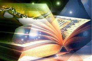 آموزش مجازی قرآن