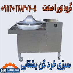 فروش دستگاه سبزی خرد کن بشقابی صنعتی - 1