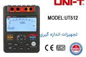 میگر دیجیتال UT-511-512-513