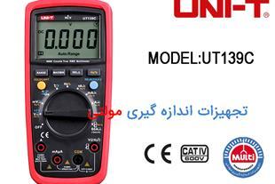 مولتی متر UT-139C