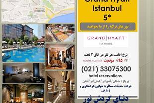 تور استانبول هتل های 5 ستاره