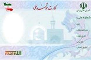 کارت ملی هوشمند گمشده