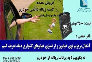 کیسه زباله دائمی خودرو