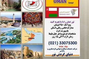 ویزای عمان - 1