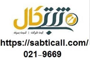 ثبت برند تجاری در تهران