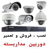 فروش و نصب دوربین مداربسته