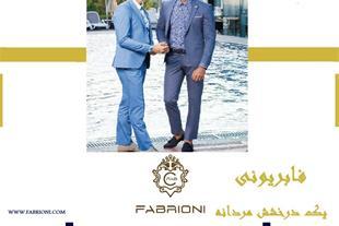 فروش پوشاک آقایان - کت و شلوار - کت تک - کیف و کفش