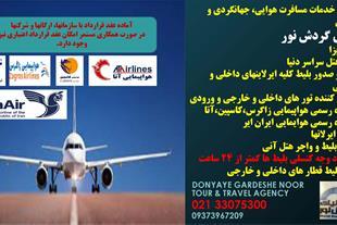 شرکت مسافرت هوایی
