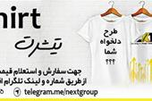 چاپ برروی انواع تی شرت - گروه تبلیغات آینده