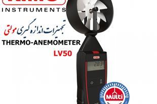 سرعت سنج باد LV-50