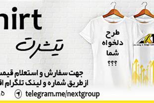 چاپ برروی انواع تی شرت - گروه تبلیغات آینده - 1