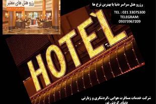 رزرو هتل سراسر دنیا