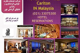 رزرو هتل در مالزی با دنیای گردش نور
