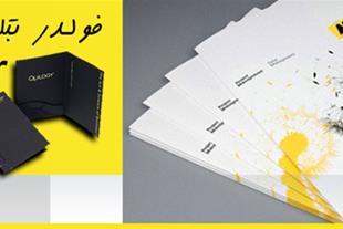 طراحی فولدر - گروه تبلیغات آینده