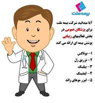 صدور بیمه مسئولیت حرفه ای پزشکان با پوشش زیبایی