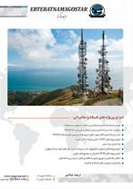 اجرای پروژه شبکه مخابراتی
