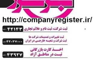 ثبت شرکت خارجی