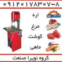 فروش اره گوشت بر و ماهی بر