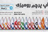 چاپ پرچم های رومیزی و تشریفاتی