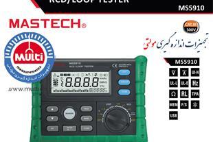 RCD / LOOP تستر MS5910 - 1