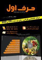 طراحی ، چاپ و رایت سی دی CD و دی وی دی DVD