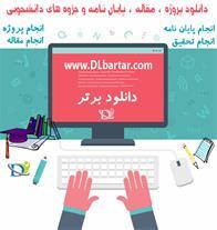 سایت پایان نامه دانلود برتر - 1
