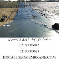 ساخت دریاچه با ورق ژئوممبران