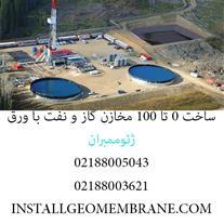 ساخت مخازن گاز و نفت