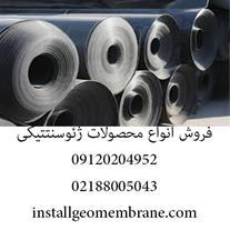 فروش انواع محصولات ژئوسنتتیکی