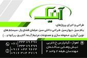 عرضه کننده چوب ترمو وود در استان خوزستان
